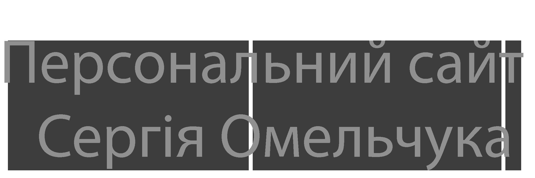 Персональний сайт Сергія Омельчука